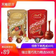 雙11預售:Lindt 瑞士蓮 軟心巧克力 500g