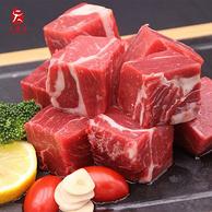 双11预售:4斤,G20峰会晚宴供应商 大西冷 进口整切牛腩