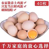 康鼎农产品 农家散养土鸡蛋40枚