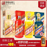 史低:5瓶x500ml MOUTAI 茅臺 生肖組合(馬羊猴雞狗) 醬香型白酒 53度