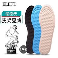 屈臣氏获奖品牌!ELEFT 吸汗透气防滑运动鞋垫 3双