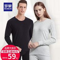 100%新疆长绒棉!罗蒙 男女 秋衣套装
