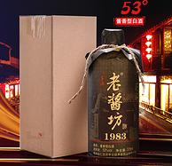 白菜价:赖祖 老酱坊 375ml酱香型53度白酒