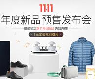 促销活动:网易严选双11年度新品预售发布会