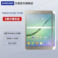 Samsung/三星 TAB S2 8英寸平板电脑