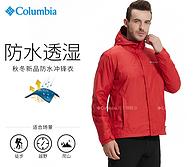 双11预售:Columbia 哥伦比亚 18年新品防水冲锋衣RE2433