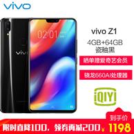 1日0点:vivo Z1 4G+64G 智能手机
