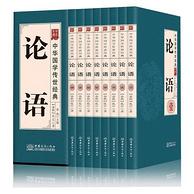 国学经典:《论语》盒装版全8册