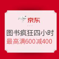 最后3小时!300-100券还可领, 京东 图书超级品类日