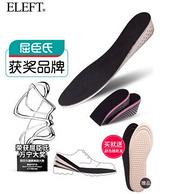 史低!屈臣氏获奖品牌!ELEFT 隐形增高鞋垫