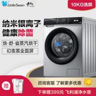 1日0點:小天鵝 10kg 洗烘一體 滾筒洗衣機TD100V62WADS5