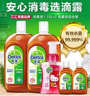 雙11預售、史低:英國皇室御用品牌!Dettol 滴露 家用消毒液 2.5L+洗手液250g