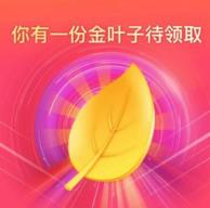 11月8日天猫金钱树红包上线 赚0.3元