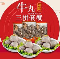 潮庭 正宗潮汕牛肉丸250g+牛筋丸250g+黑椒牛筋250g