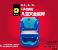 史低,大额券!德国奇蒂  Kiddy  9个月-4岁儿童汽车安全座椅