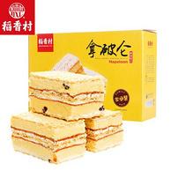 雙11預售:稻香村 拿破侖 蛋糕 700g *2件