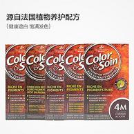 双11预售:3盒 法国进口 3chenes 三橡树染发剂