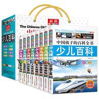《中国孩子的少儿百科全书》注音版 全8册