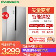 双11预售:Ronshen 容声 646L 双变频 对开门冰箱BCD-646WD11HPA