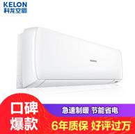 Kelon 科龍 1.5匹 變頻 空調掛機 KFR-35GW/EFQMA1(1P26)