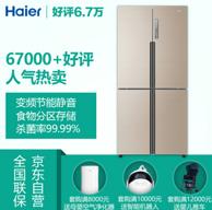 5日0点:Haier 海尔 458升 对开门冰箱 BCD-458WDVMU1