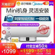 雙11預售:Midea 美的 60L 電熱水器F6030-V3 1099元 需定金100元