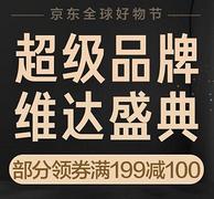 京东双11 超级品牌日 维达专场