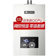 7日0点、12期免息: NORITZ 能率 GQ-13E3FEX (JSQ25-E3)燃气热水器 12升