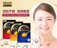 双11预售:镇店之宝!日本utena佑天兰 3盒 红黄蓝组合装面膜