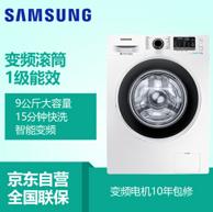 6日0點:三星 9kg 滾筒洗衣機WW90J5410GW/SC