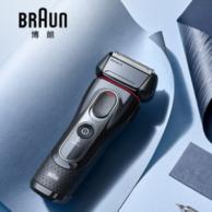 11日0点:德国原装 Braun博朗 5系 电动剃须刀 5030s