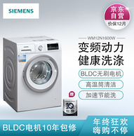 8kg+1级能耗+变频滚筒:SIEMENS 西门子 全自动洗衣机 XQG80-WM12N1600W