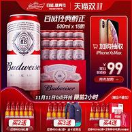 雙11預售:百威啤酒 500ml*18聽*2件