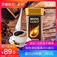 雙11預售、小神價:德國進口 雀巢 金牌速溶咖啡 200g*2件