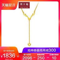 双11预售:周大福 5.2g 鹿角吊爱心 足金项链
