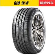 历史最低!Giti 佳通 Comfort SUV 520 225/60R18 100H