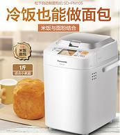 值哭 :冷饭+面粉=面包  Panasonic 松下 全自动面包机 SD-PM105