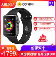 双11预售:Apple Watch Series 3