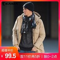 神价 卡玛KAMA 商场同款 80%鸭绒 240g充绒量 男士羽绒服 99.5元双11狂欢价