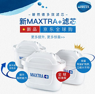 BRITA 碧然德 Maxtra+ 滤芯 6支装 X2件+凑单品