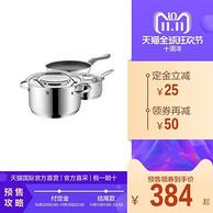 双11预售:WMF 福腾宝 GALA 进口 煎锅+炖锅+奶锅3件套