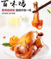 招牌菜,低于市场价,紫燕百味鸡卤味整鸡 550g