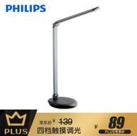 限今日!Philips 飞利浦 酷永 LED台灯