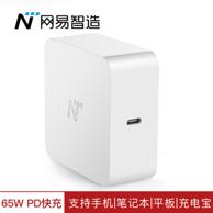 网易严选 65W PD3.0 充电器