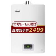 11日0点:Rinnai 林内 RUS-16QD03 燃气热水器 13升