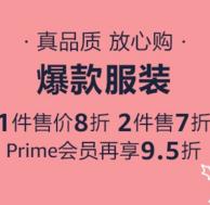 亚马逊中国 爆款服装 专场