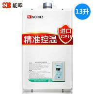 11日0点: NORITZ 能率 GQ-1380FEX 燃气热水器 13升
