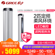 双11预售:格力 大2匹 立柜式 定频空调 KFR-50LW(50551)NhAa-3