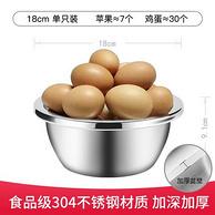 可放30个鸡蛋 华帝 18cm 食品级 304不锈钢盆