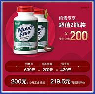 双11预售:240粒*2件 ,Schiff 维骨力高钙氨糖软骨素加钙片含MSM维生素D3
